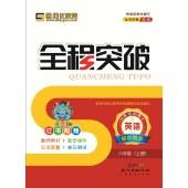 2019《全程突破-英语》8年级(人教)上册