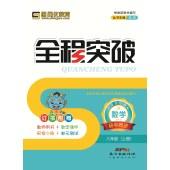2019《全程突破-数学》8年级(人教)上册