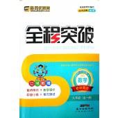 2019《全程突破-数学》9年级(北师)全一册