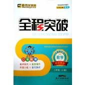 2019《全程突破-数学》8年级上册(北师)