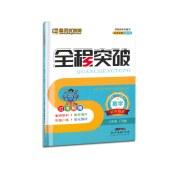 2019《全程突破-数学》8年级下册(人教)