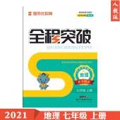 2021版全程突破七年级地理(人教)上册