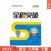 2021版全程突破八年级语文人教版下册