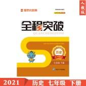 2021版全程突破七年级历史人教版下册