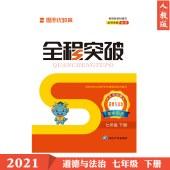 2021版全程突破七年级道德与法治人教版下册