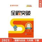 2021版全程突破八年级道德与法治人教版下册