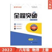 2022版全程突破八年级物理上册人教版