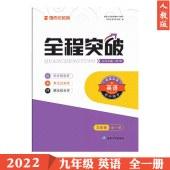 2022版全程突破九年级英语全一册人教版